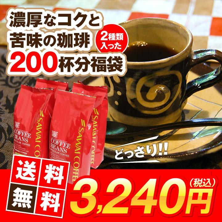 送料無料濃厚なコクと苦味の珈琲200杯分福袋