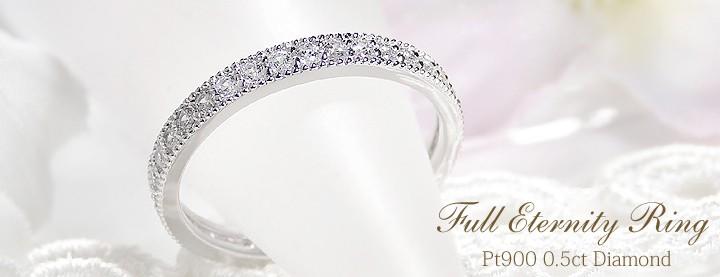 pt900 ダイヤモンド 0.5ct ミル打ち フルエタニティ リング