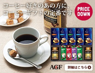 AGFコーヒーギフトセット