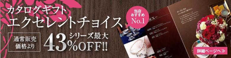 当店おすすめNO.1・EXカタログギフト