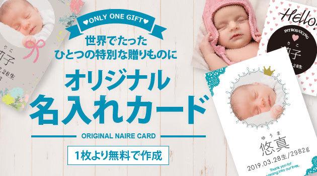 写真入りオリジナル名入れカード