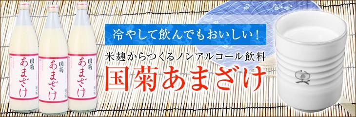 篠崎国菊の甘酒