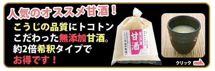 こうじ屋田中商店の甘酒