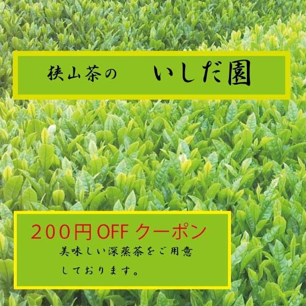 200円オフ クーポン