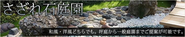 さざれ石庭園