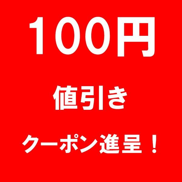 スカ-レット インナ-プチBOXで使える 100円OFF(値引き)クーポン