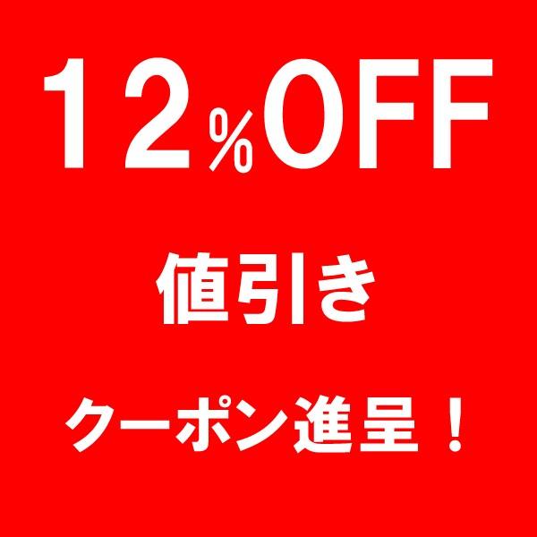 赤パン&赤肌着 全品12%OFF(値引き)クーポン