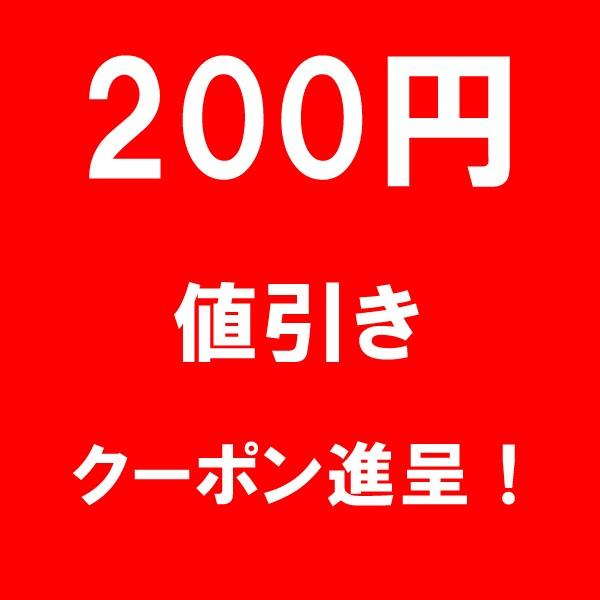 スカ-レット インナ-プチBOXで使える 200円OFF(値引き)クーポン