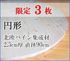 円形 北欧パイン集成材 2.5cm厚×直径90cm