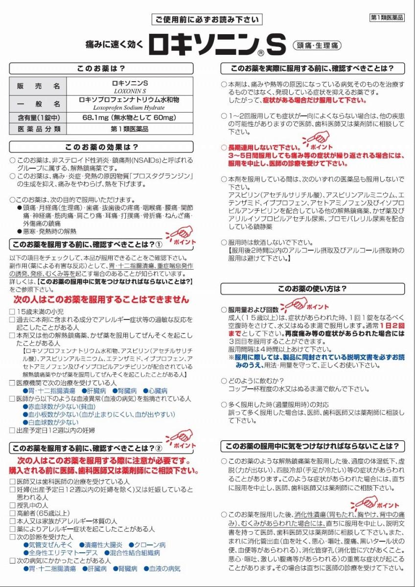ロキソニンS 12錠 【第1類医薬品】 [解熱鎮痛薬 痛み止め] 頭痛 ...