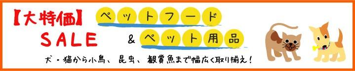 【大特価】ペット・ペット用品セール