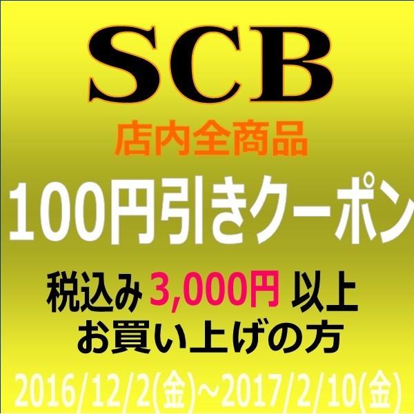 SCB 100円引きクーポン【期間限定】