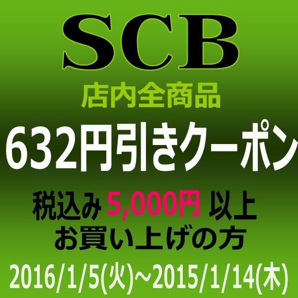 SCB 632円引きクーポン【1/5~1/14限定】