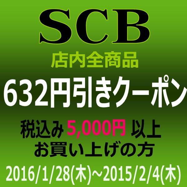 SCB 632円引きクーポン【1/28~2/4限定】