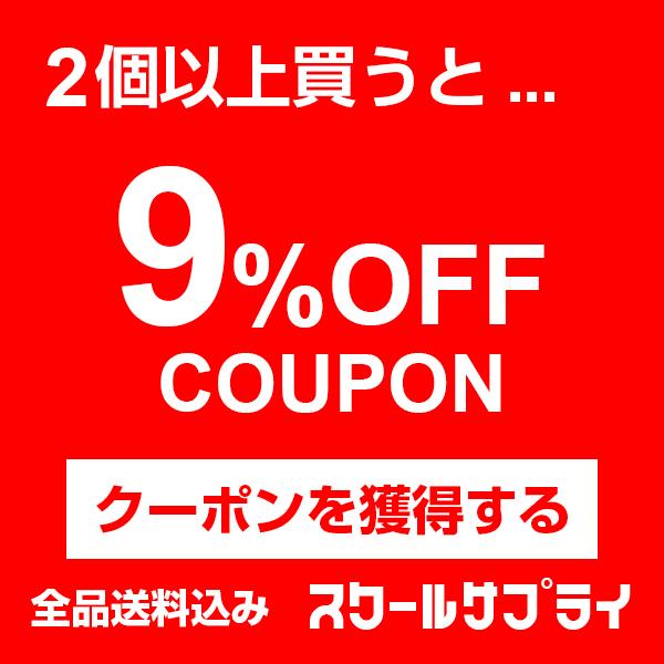 ストア全品 9%OFF クーポン(※2個以上の購入で使用できます。異なる商品1つずつ(合計2個)でも利用できます。)
