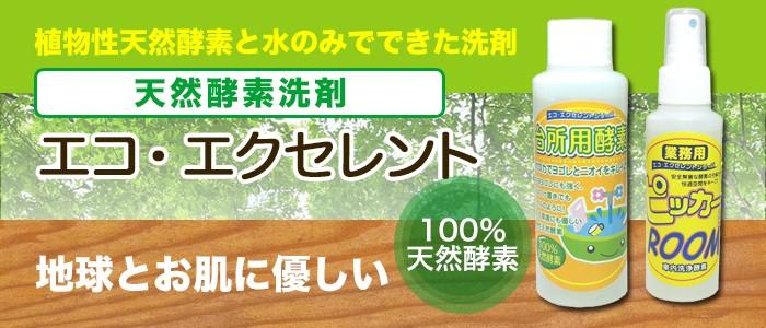 植物性天然酵素と水のみでできた地球とお肌に優しい洗剤、天然酵素洗剤エコ・エクセレント