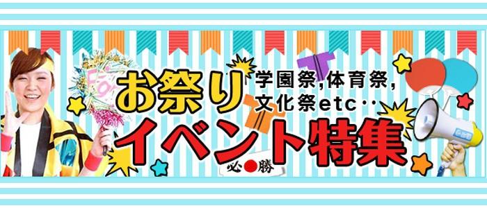 学園祭・体育祭・文化祭・イベントにも お値打ち価格でイベント材料満載!