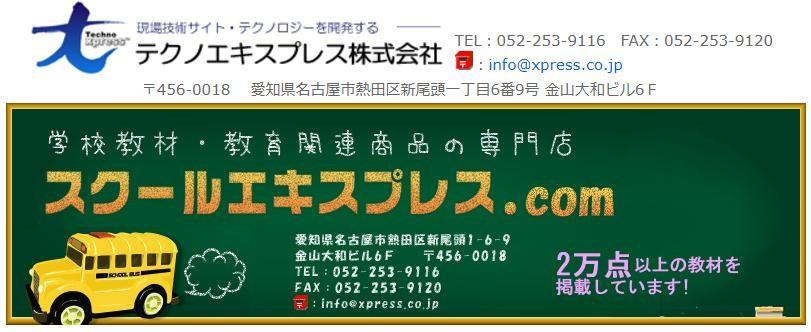 学校教材販売の専門店スクールエキスプレス.com Yahoo店