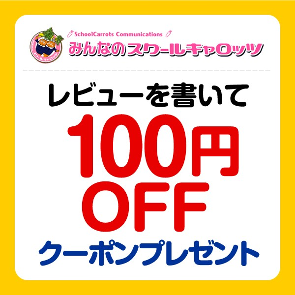 レビューで100円OFFクーポン