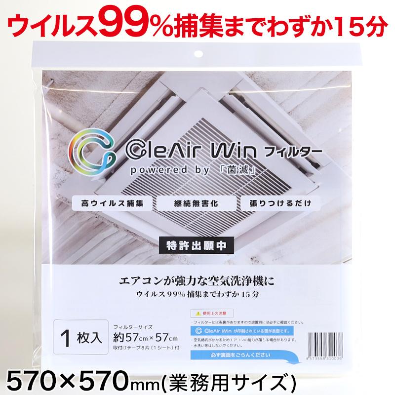 CleAirWin エアコンフィルター業務用 570×570mm (クレアウィン クレアウイン 菌滅 抗菌 抗ウイルス 空気清浄 除菌空調 マスクに匹敵) (送料無料) (取寄せ)