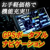 GPSポータブルナビゲーション