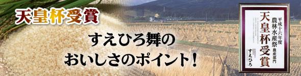 特別栽培米こしひかり すえひろ舞のおいしさのポイント