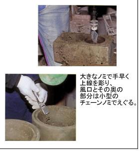 珪藻土・切り出し七輪職人の技