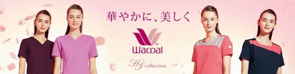 ワコール(Wacoal)