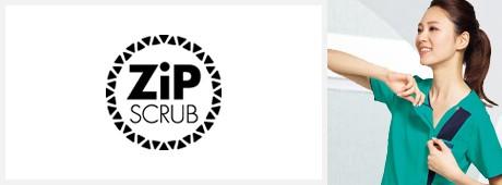 ジップスクラブ(ZiP SCRUB)
