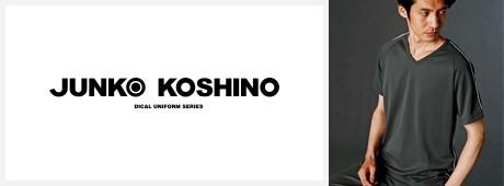 ジュンココシノ(JUNKO KOSHINO)