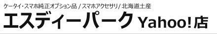 北海道の「おいしい」をお届け!ケータイ・スマホ純正オプショヒン品多数取り揃え
