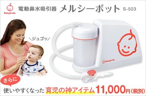 電動鼻水吸引器 メルシーポット S-503