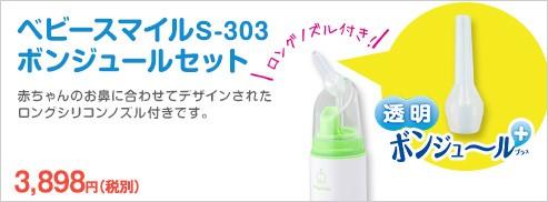 電動鼻水吸引器 ベビースマイル S-302 ボンジュールセット