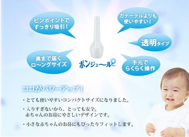 ココがパワーアップ・とても使いやすいコンパクトサイズになりました。・入りすぎないから、とっても安全。赤ちゃんのお鼻にやさしいデザインです。・小さな赤ちゃんのお鼻にもぴったりフィットします。