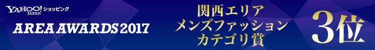 関西エリア メンズファッションカテゴリ3位入賞店
