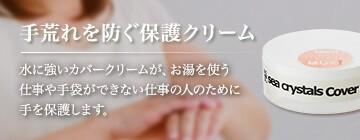 手荒れを防ぐ保護クリーム:水に強いカバークリームが、お湯を使う仕事や手袋ができない仕事の人のために手を保護