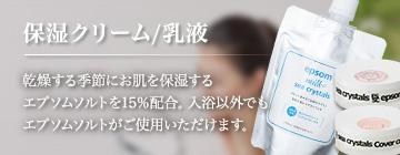 保湿クリーム:乾燥する季節にお肌を保護するエプソムソルトを15%配合。入浴以外でもエプソムソルトがご使用可能