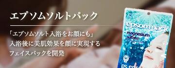 エプソムソルトパック:エプソムソルト入浴をお顔にも。入浴後に美肌効果を顔に実現するフェイスパック