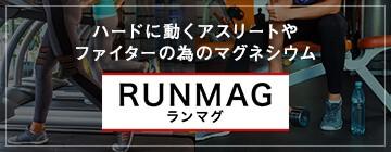 RUNMAG ランマグ:ハードに動くアスリートやファイターの為のマグネシウム。オススメ:スポーツや運動をされる方にオススメ