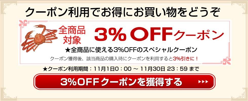 【3%OFF】いよいよカニのシーズン到来★全商品対象のスペシャルクーポン