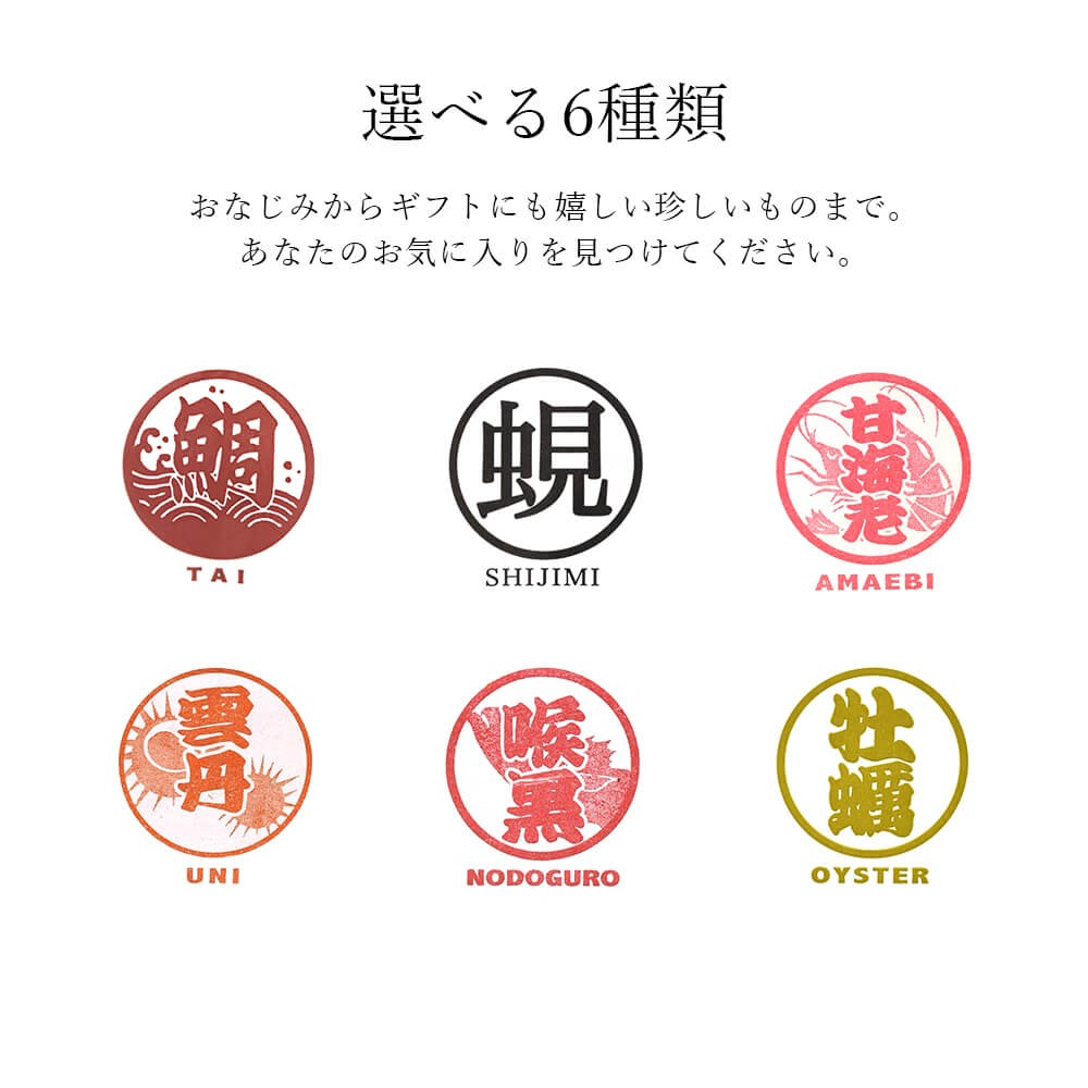 選べる6種類