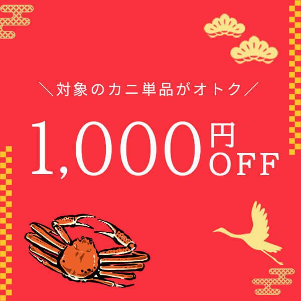 【1000円OFF】カニ単品で使えるクーポン