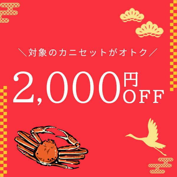 【2000円OFF】カニセットで使えるクーポン