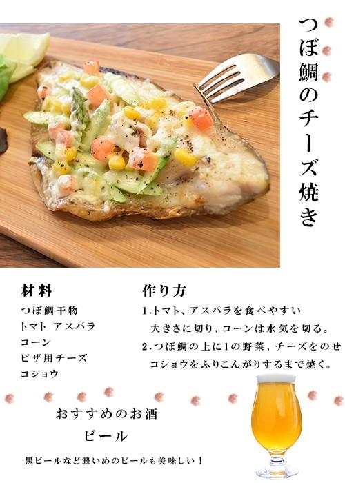つぼ鯛チーズ