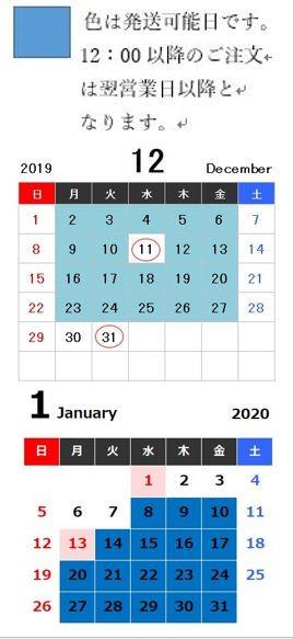 12月、1月営業日カレンダーSEAFOODPRO