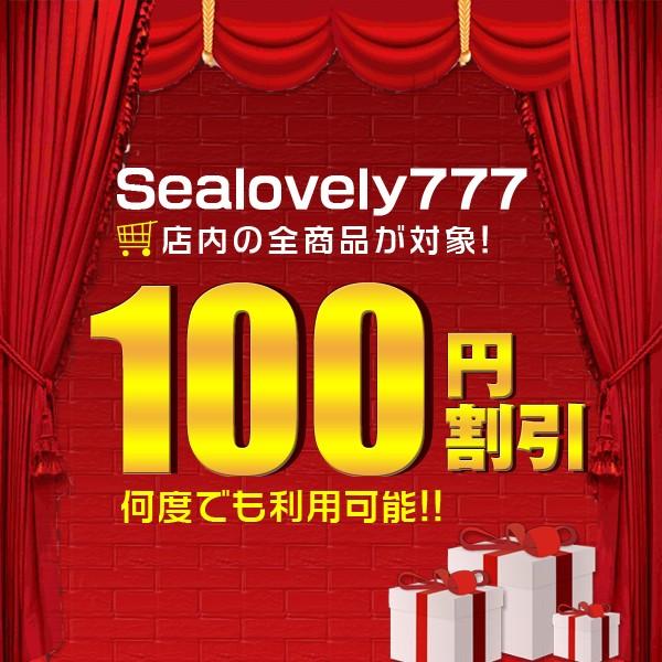 冬の日セール! sealovely777 100円OFFクーポン