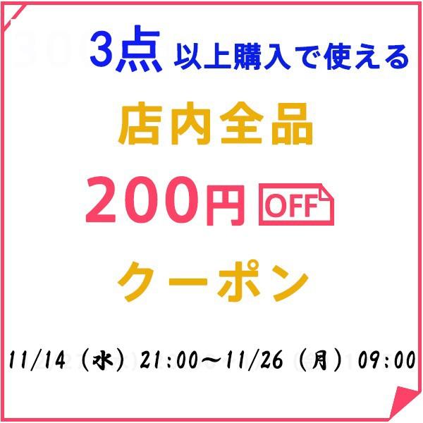 3点以上購入で200円OFF