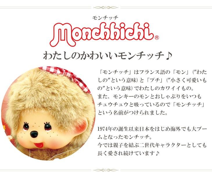 わたしのかわいいモンチッチ