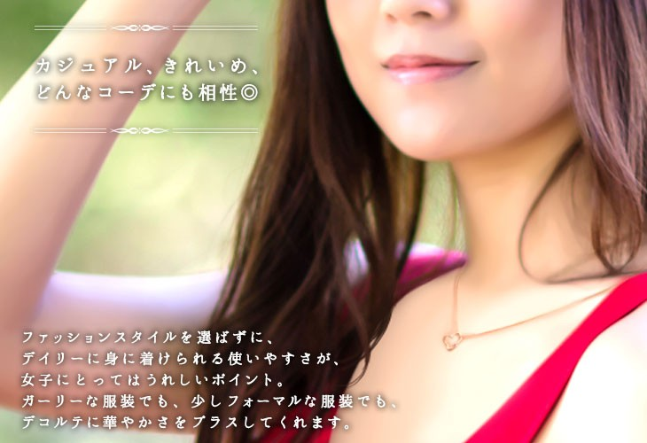 カジュアルな女性が着用しているハートネックレス