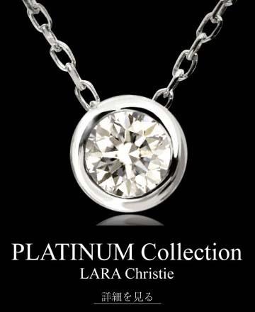 ブランド ララクリスティーのダイヤモンド18金ネックレスシリーズ